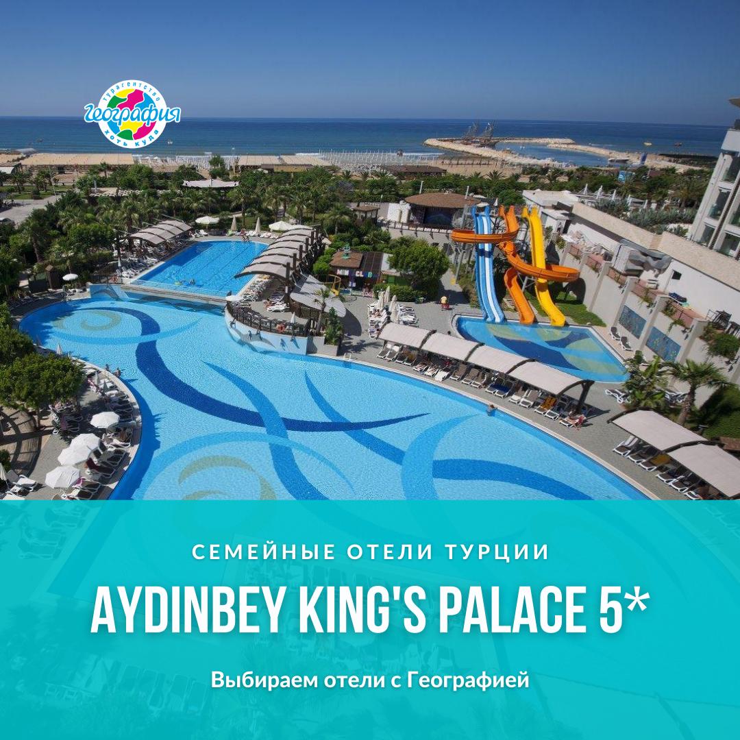 Aydinbey King's Palace 5*