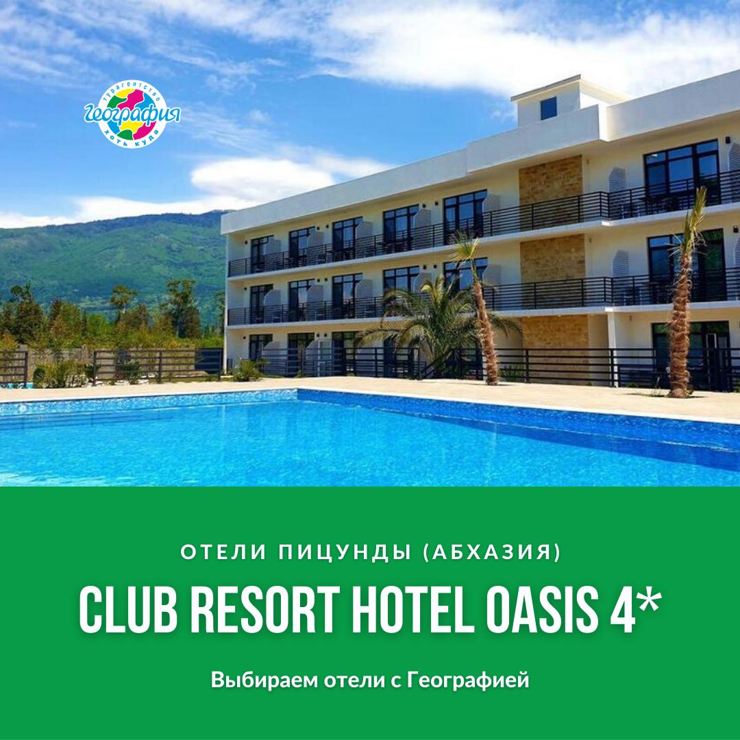 CLUB RESORT HOTEL OASIS 4* (Пицунда)
