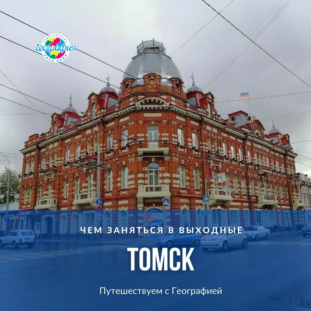 Едем в Томск