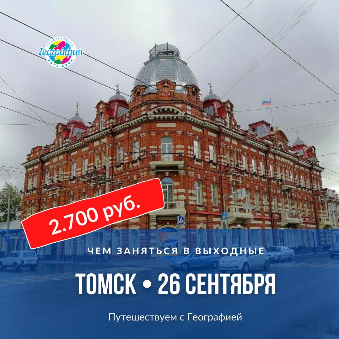 Экскурсия в Томск